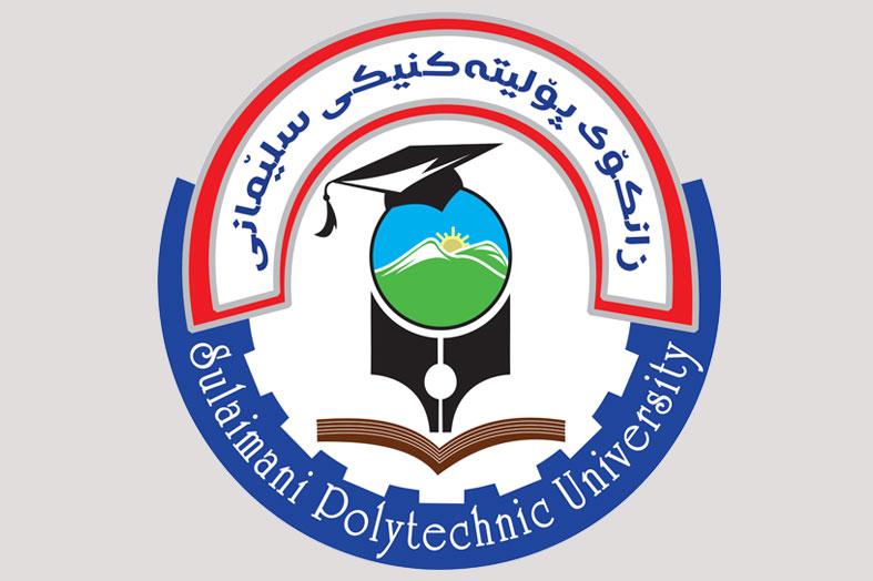 دانشگاه پلی تکنیک سلیمانیه